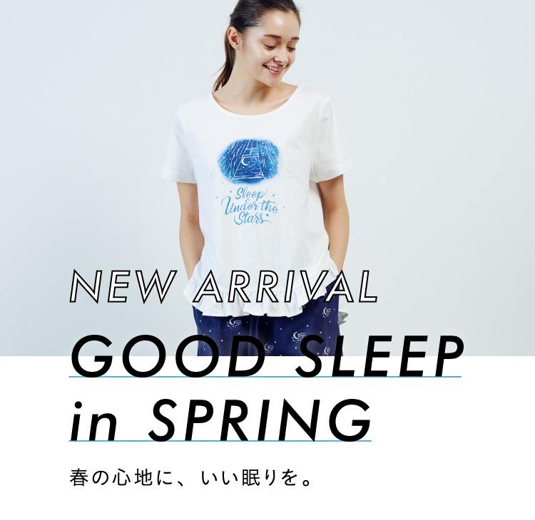 ぐっすり寝たい春